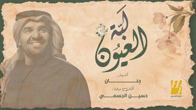 """صورة حسين الجسمي يجدد التعاون مع أشعار """"جِنان"""" بأغنية """"لبّة العيون"""""""