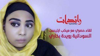 صورة لقاء حصري مع ميكب ارتيست السودانية رويدة بخاري