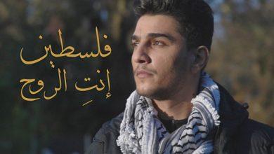 """صورة محمد عساف يبدأ العام الجديد بـ """" فلسطين انتِ الروح """""""