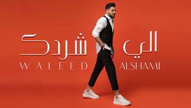 """صورة """" الي شردك """" الكلمة واللحن بروح وصوت الفنان وليد الشامي"""