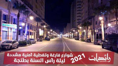 صورة 2021 شوارع فارعة وتغطية أمنية مشددة ليلة رأس السنة بطنجة