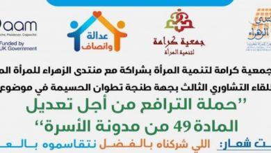صورة جمعية كرامة لتنمية المرأة بشركة مع منتدى الزهراء للمرأة المغربية، تنظم اللقاء التشاوري الجهوي الثالث لجهة طنجة تطوان الحسيمة