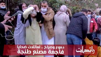 صورة دموع وصراخ .. لعائلات ضحايا فاجعة مصنع طنجة