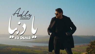 """صورة محمد عدلي يصدر فيديو كليب """"يادنيا"""""""