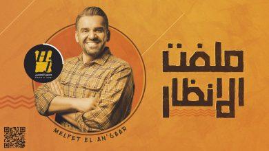"""صورة حسين الجسمي: """"مِلفِت الانظار"""" بأشعار نهيّان بن زايد آل نهيان"""