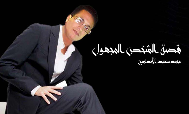 محمد سعيد الأندلسي