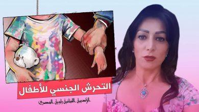 صورة التحرش بالأطفال – الأديبة اللبنانية راوية المصري