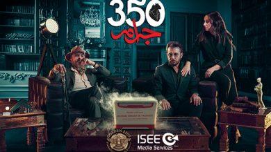 """صورة أسامة الرحباني يضع الموسيقى التصويرية لمسلسل """"350 جرام"""" لعابد فهد وسلوم حداد"""