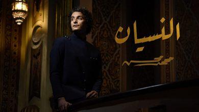 """صورة محمد محسن ينتقل من رومانسية """"أهلا بيك"""" إلى دراما """"النسيان"""""""