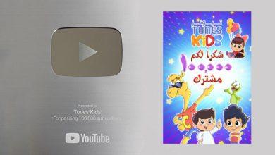 صورة اليوتيوب يمنح درع لقناة تيونز كيدز للأطفال