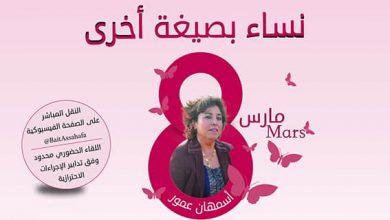 صورة بيت الصحافة يحتفي بالإذاعية اسمهان عمور بمناسبة اليوم العالمي للمرأة