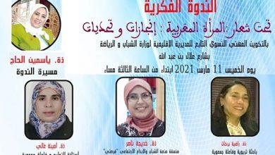 صورة تعاونية الياسمين بخريبكة تناقش إنجازات المرأة المغربية وتحدياتها