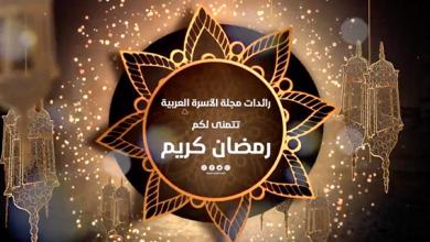 صورة رائدات مجلة الأسرة العربية تتمنى لكم رمضان كريم