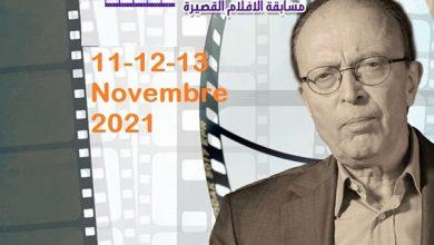 صورة ملتقى سينما المجتمع يهدي دورته الخامسة لنور الدين الصايل نونبر المقبل