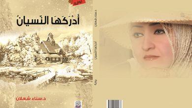 صورة رواية (أدركها النّسيان) لسناء الشّعلان في رسالة ماستر في الجزائر