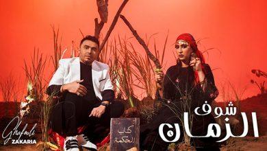 """صورة زكرياء الغفولي يتصدر مغربيا و يدخل التراند العالمي بأغنية """"شوف زمان"""""""