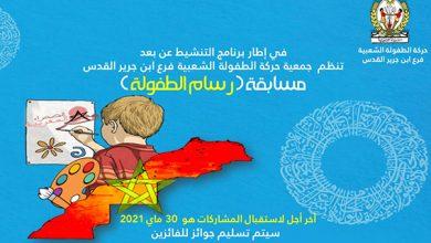 """صورة حركة الطفولة الشعبية ابن جرير القدس تنظم مسابقة """" رسام الطفولة """" حول موضوع """"الصحراء المغربية"""