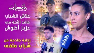 صورة علاش الشباب فاقد الثقة في عزيز أخنوش إجابة صادمة ..