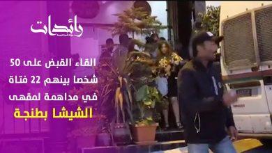صورة إيقاف 50 شخصا بينهم 22 فتاة في مداهمة لمقهى الشيشا بطنجة