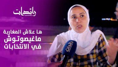 صورة ها علاش المغاربة ماغيصوتوش في الانتخابات