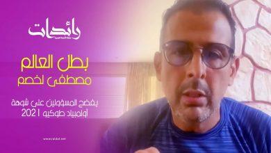 صورة بطل العالم مصطفى لخصم يفضح مسؤولين على شوهة أولمبياد طوكيو