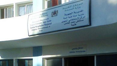 صورة مستشفى محمد الخامس بطنجة إنتقادات لاذغة وحقائق غائبة
