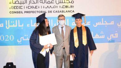 صورة مجلس عمالة الدار البيضاء يحتفي بالمتفوقين الحاصلين على شهادة الباكالوريا من ذوي الاحتياجات الخاصة والطلبة نزلاء مؤسسات الرعاية الاجتماعية