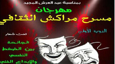 صورة مراكش تستضيف الدورة الأولى لمهرجان مسرح مراكش الثقافي