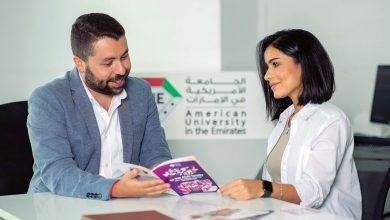 """صورة الجامعة الأمريكية في الإمارات (AUE) تحدد """"أسبوع الريادة"""" ما بين 22-28 أغسطس الجاري وخصم بنسبة 65% على رسوم التسجيل"""