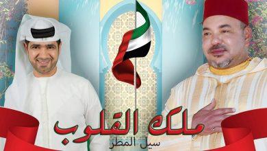 """صورة الإماراتي سيل المطر يهدي أغنية """"ملك القلوب"""" للملك محمد السادس بمناسبة عيد ميلاده"""