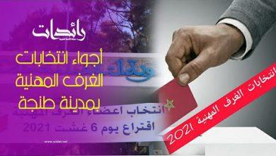 صورة أجواء انتخابات الغرف المهنية بمدينة طنجة