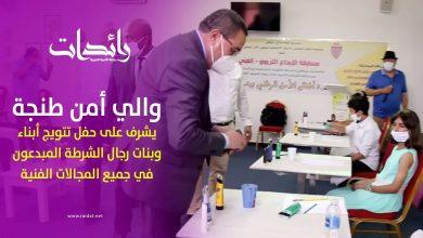 صورة والي أمن طنجة يشرف على حفل تتويج أبناء وبنات رجال الشرطة المبدعون في جميع المجالات الفنية