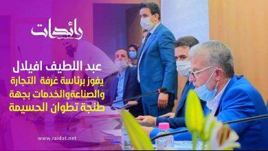 صورة عبد اللطيف افيلال يفوز برئاسة غرفة التجارة والصناعة والخدمات بجهة طنجة تطوان الحسيمة