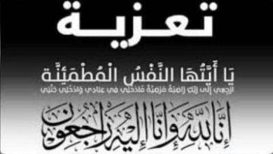 """صورة تعزية في وفاة والد صديقنا""""اشرف محمد امين"""""""
