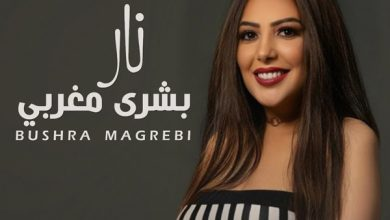 صورة بشرى مغربي تركز في الغناء