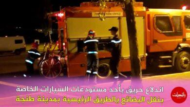 صورة اندلاع حريق بأحد مستودعات السيارات الخاصة بنقل البضائع يالطريق الرئيسية بمدينة طنجة