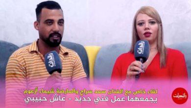 صورة لقاء خاص مع الفنان سعد سراج والعارضة شيماء أزعوم يجمعهما عمل فني جديد – عاش حبيبي