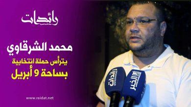 صورة محمد الشرقاوي يترأس حملة انتخابية بساحة 9 أبريل