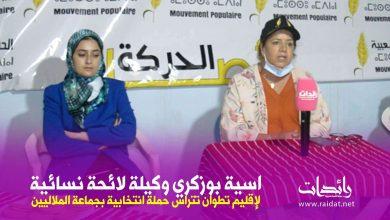 صورة اسية بوزكري وكيلة لائحة نسائية لإقليم تطوان تتراس حملة انتخابية بجماعة الملاليين