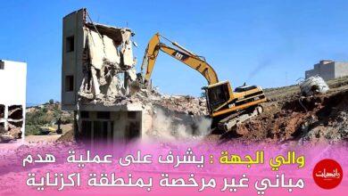 صورة والي الجهة يشرف على عملية هدم مباني غير مرخصة بمنطقة اكزناية بطنجة