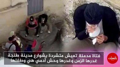 صورة فتاة مدمنة تعيش متشردة بشوارع مدينة طنجة غدرها الزمن وغدرها وحش أدمي هي وطفلها
