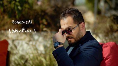 """صورة نادر حمودة يتعاقد مع محمود الكردي بعد """"آراب أيدول"""" ويطلق """"جمالك قلق"""""""