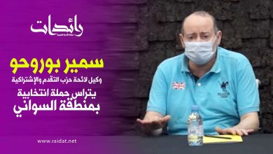 صورة سمير بوروحو وكيل لائحة حزب التقدم والإشتراكية يتراس حملة انتخابية بمنطقة السواني