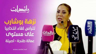 صورة نزهة بوشارب تترأس لقاء انتخابيا على مستوى عمالة طنجة – أصيلة