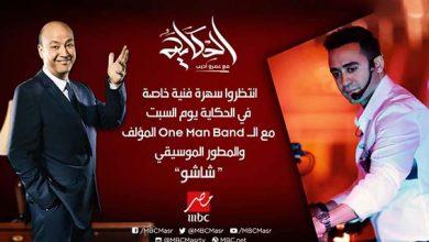 """صورة شاشو ضيف عمرو أديب في حلقة خاصة من """"الحكاية"""""""