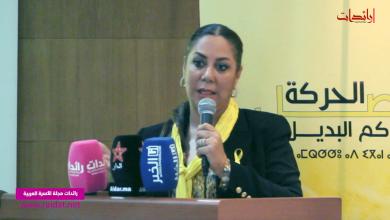 صورة السيدة نزهة بوشارب تدعم الكفاءات النسائية لحزب الحركة الشعبية بإقليم تطوان