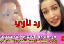 صورة رد ناري من ماجدة الغماري بعد تهديدها بفضح صورة لها وهيا كتكمي وكتسكر في بار