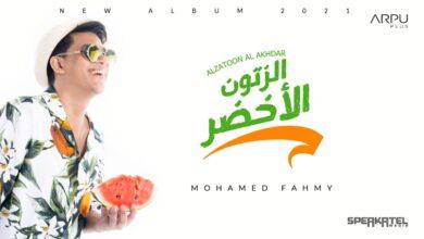 """صورة محمد فهمي يطرح ألبومه الجديد """"الزيتون الأخضر"""""""