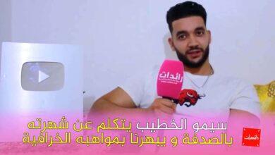 صورة سيمو الخطيب يتكلم عن شهرته بالصدفة و يبهرنا بمواهبه الخرافية