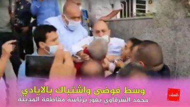 صورة وسط فوضى واشتباك بالايادي محمد الشرقاوي يفوز برئاسة مقاطعة المدينة
